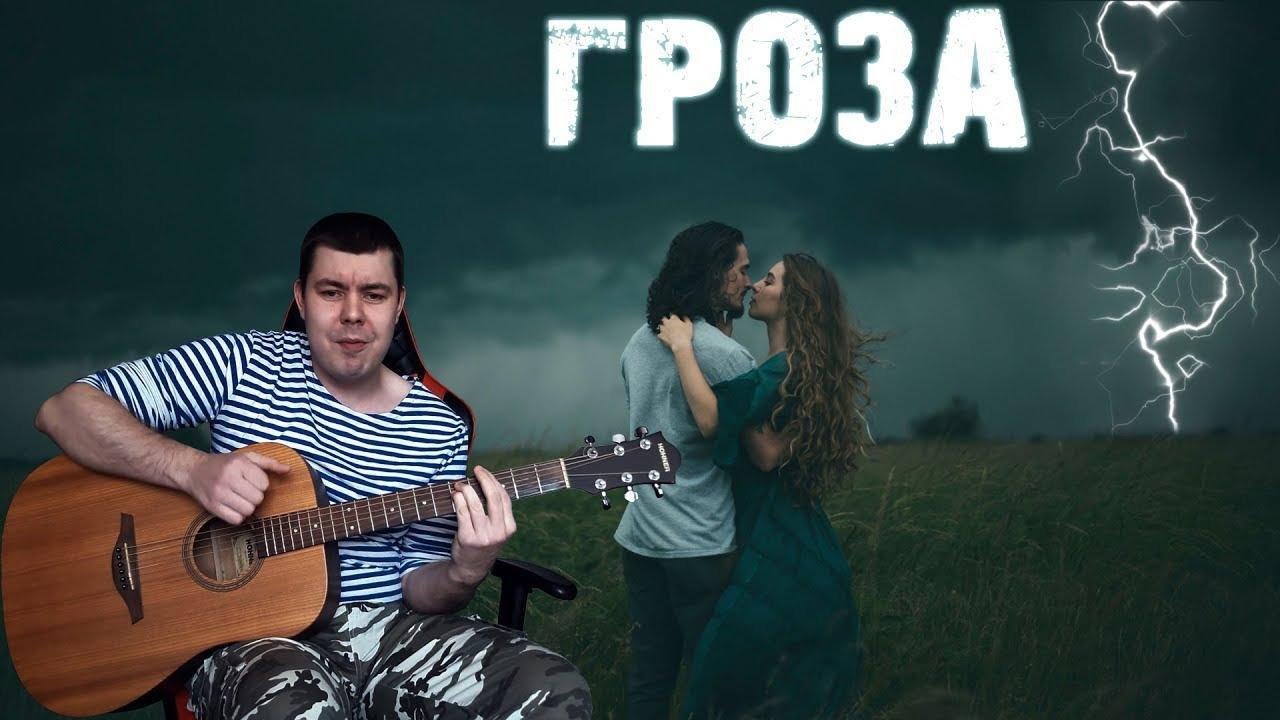 Песни под гитару Гроза ГРУСТНАЯ ПЕСНЯ