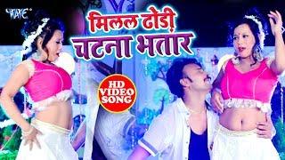 मिलल ढोड़ी चटना भतार | 2019 का सबसे जबरदस्त मसालेदार वीडियो सांग | Bhojpuri Hit Song 2019 New