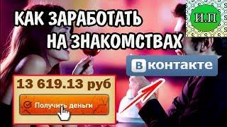 """Автоматический заработок на знакомствах """"ВКонтакте"""""""