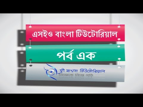 SEO Bangla Tutorial (Part-1)