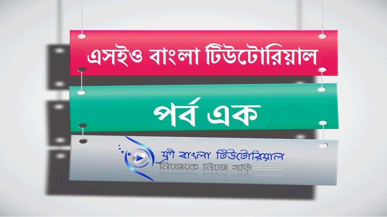 Seo Bangla Book