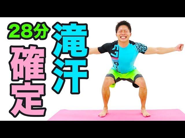 【28分】滝汗確定!脂肪燃えすぎエクササイズ!自宅で道具なしでダイエットできる! #滝汗の輪 | Muscle Watching