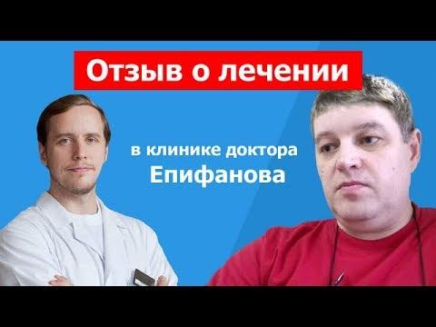 Краткий отзыв о лечении в клинике доктора Епифанова.