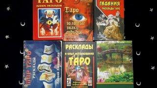 Книги раскладов на картах Таро