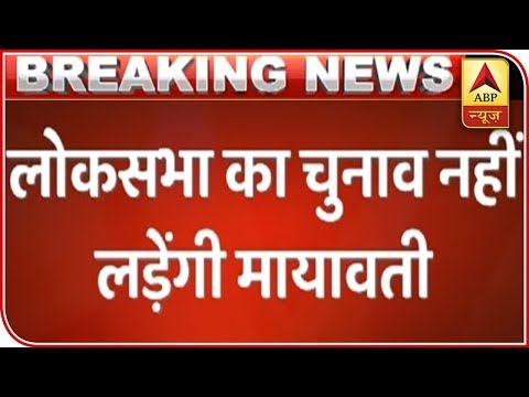 BSP Chief Mayawati Not To Contest 2019 Lok Sabha Elections, Will Campaign For Mulayam | ABP News