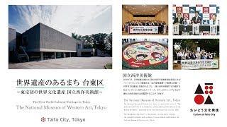世界遺産のあるまち 台東区 ~東京初の世界文化遺産 国立西洋美術館~【台東区・平成29年度東京都広報コンクール 二席】