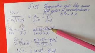 198 Алгебра 8 класс, Представьте дробь в виде суммы двух дробей со знаменателями
