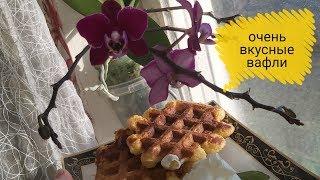 Венские вафли с творогом, готовят ДЕТИ/простой рецепт на завтрак
