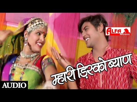 Mhari Disco Byan Rajasthani Song Teaser    Rajasthani DJ Songs