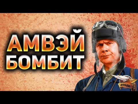 Амвэй бомбит от World of Tanks - Так больше жить нельзя!
