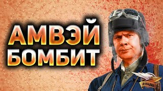 Амвэй бомбит от World of Tanks - Злой стрим Амвэя - Амвэй ненавидит