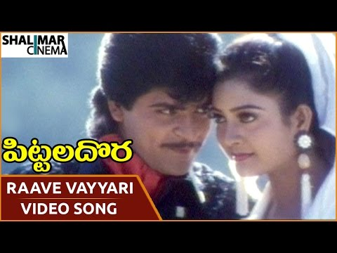Pittala Dora Movie || Raave Vayyari Video Song || Ali, Indraja || Shalimarcinema