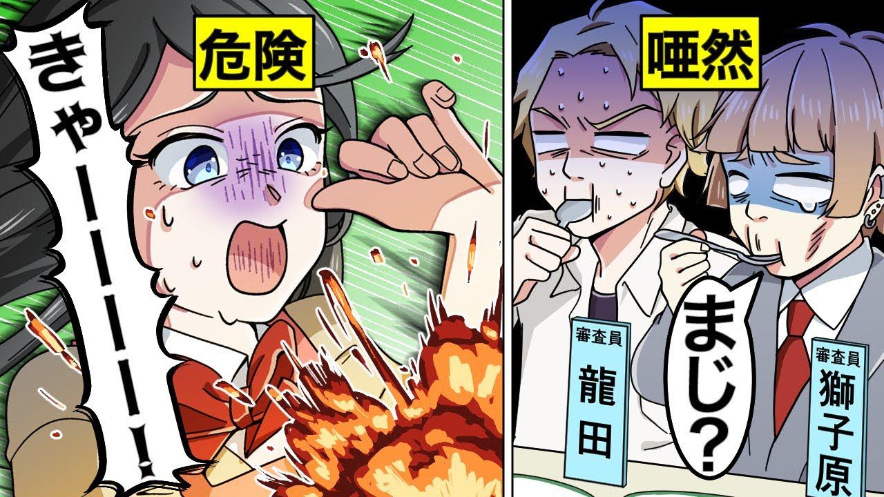 【アニメ】大爆発!?料理のできない女子高生がお料理生配信でとんでもないことに…【漫画動画】