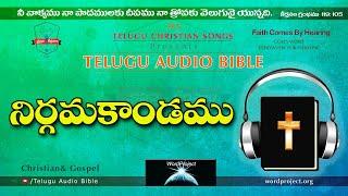 Nirgama Kandamu నిర్గమకాండము Exodus Full Audio Bible in Telugu || Telugu Audio Bible
