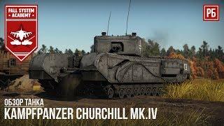 Kampfpanzer Churchill - Немецкий черчилль в War Thunder