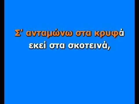 ΜΕΛΙΝΑ ΑΣΛΑΝΙΔΟΥ - ΤΟ ΛΑΘΟΣ (KARAOKE HQ)