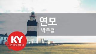 연모 - 박우철 (KY.77920) [KY 금영노래방] / KY Karaoke