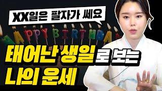 태어난 '월'로 보는 나의 운명 / 태어난 생일 '달'로 보는 운세!! [꽃대신]