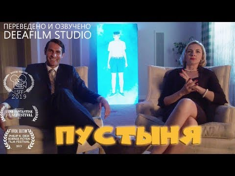 Короткометражка «ПУСТЫНЯ» | Дубляж DeeaFilm