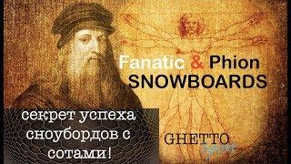 Лучший сноуборд бренд - Fanatic Phion Series. Сноуборды из будущего!