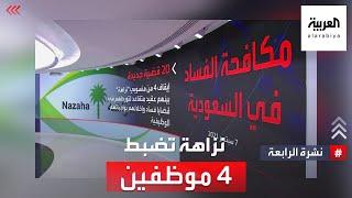 نشرة الرابعة   السعودية.. نزاهة تضبط 4 من موظفيها في قضايا فساد