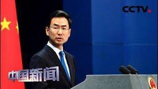 [中国新闻] 中国外交部:加拿大领导人涉华言论纯属颠倒黑白 | CCTV中文国际