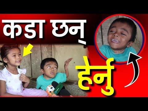१७ बर्षिय आकाशलाई हेर्नुहोस Aakash Chaudhary Interview,Ganesh Bhattarai