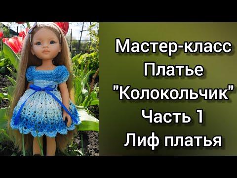 Вязание платья для куклы крючком видео