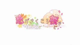 【恋がさくころ桜どき】恋風ひらり~月嶋夕莉Ver.~ MP3