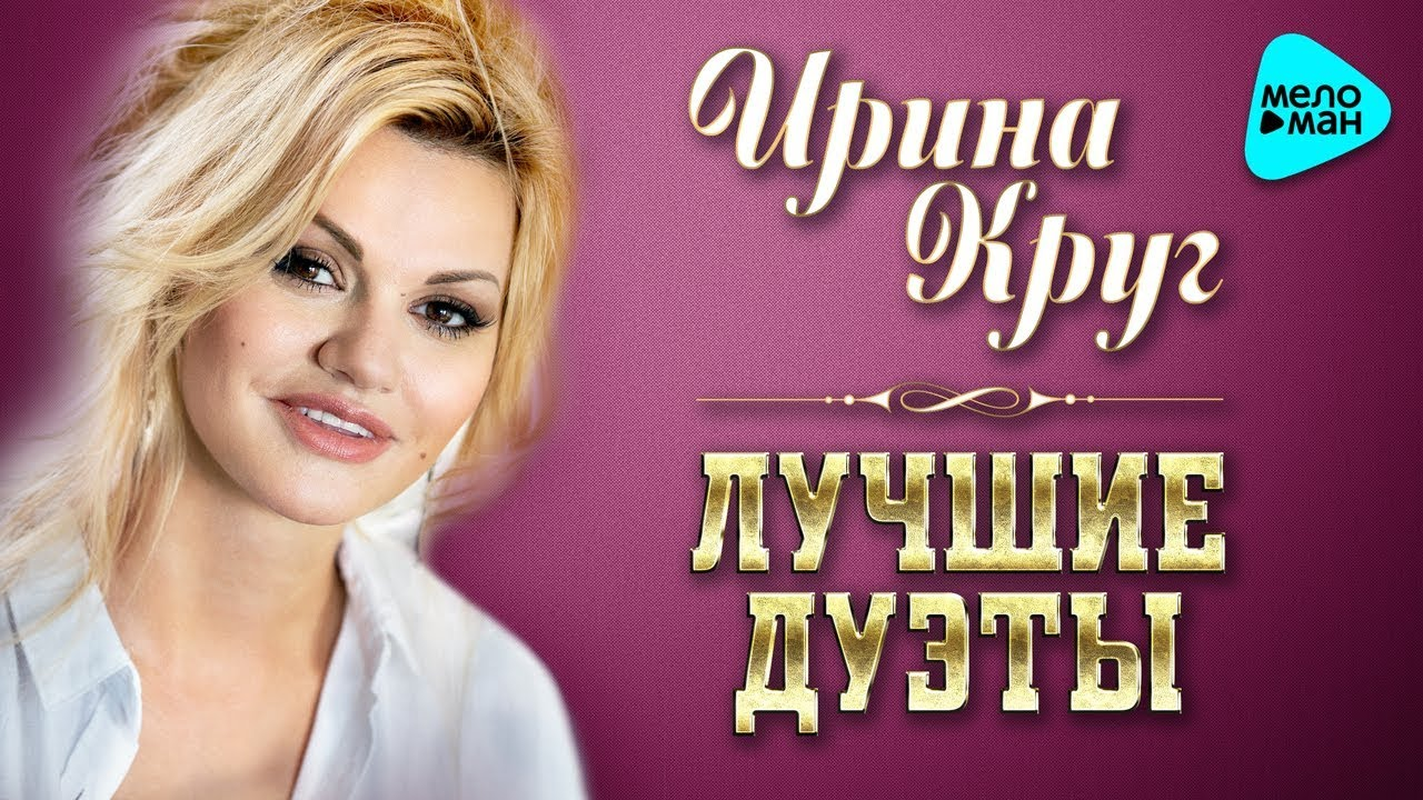 Михаил круг ✬ самые лучшие песни ✬ золотая коллекция хитов.
