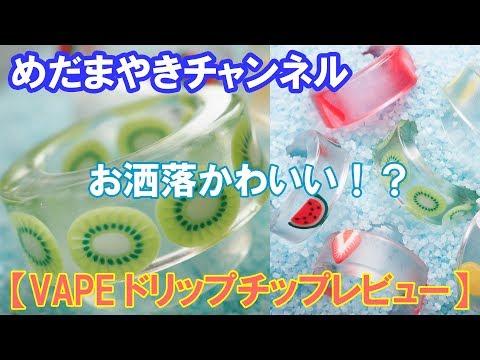 【VAPE ドリップチップ】フルーツ柄の手作りドリチ!【とにかくかわいい】