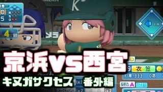 京浜vs西宮 第n回戦 試合ダイジェスト【パワプロ2016】