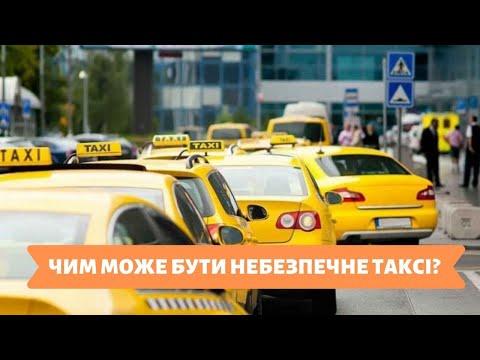 Телеканал Київ: ЯКІСНЕ ЖИТТЯ | ЧИМ МОЖЕ БУТИ НЕБЕЗПЕЧНЕ ТАКСІ?