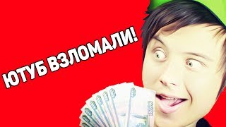 ЮТУБ ВЗЛОМАЛИ !!! (YouTube Hacked) Закроют ли Ютуб ? Колобок