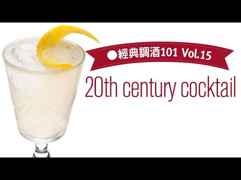 《GQ Drinks》經典調酒101─No.15 20th century cocktail