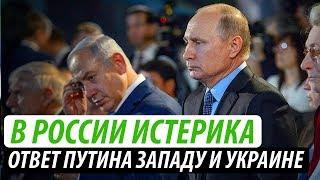 Смотреть видео В России истерика. Жесткий ответ Путина Западу и Украине онлайн