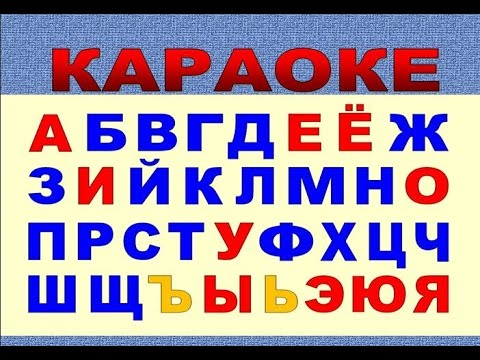 Русский алфавит КАРАОКЕ Russian ABC song KARAOKE