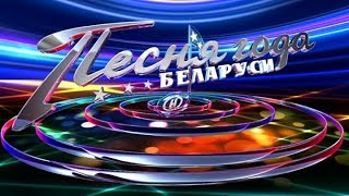 Песня года Беларуси - 2017