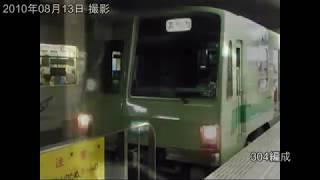 札幌市営地下鉄南北線3000系 大通駅発着
