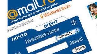 ► Как создать электронную почту на сервисе mail.ru