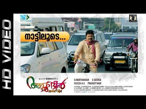 Nattilude | ACHADHIN | Video Song | Latest Malayalam Movie Video Song | Mammootty