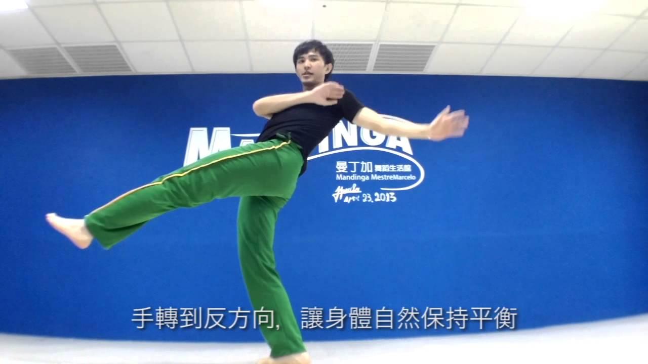 卡波耶拉/巴西戰舞教學 BasicMove 001 / Capoeira Mandinga Taiwan - YouTube