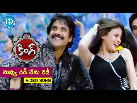King Movie Video Songs - Nuvvu Ready Song | Nagarjuna, Trisha, Srihari | DSP | Srinu Vaitla