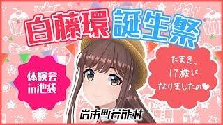 [LIVE] 【白藤環17歳誕生祭】体験会特別放送!