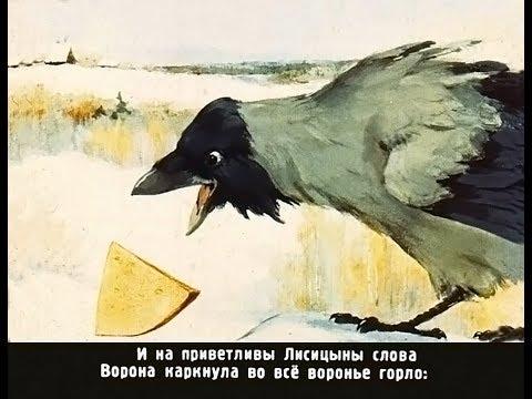 Ворона и Лисица. Басня И.А. Крылова