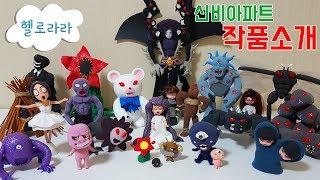 헬로라라 작품 소개 1탄! 신비아파트 고스트볼의 비밀 귀신 총 출동!