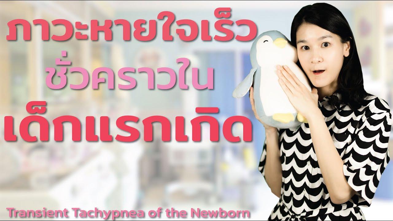 ภาวะหายใจเร็วชั่วคราวในเด็กแรกเกิด Transient Tachypnea of the Newborn