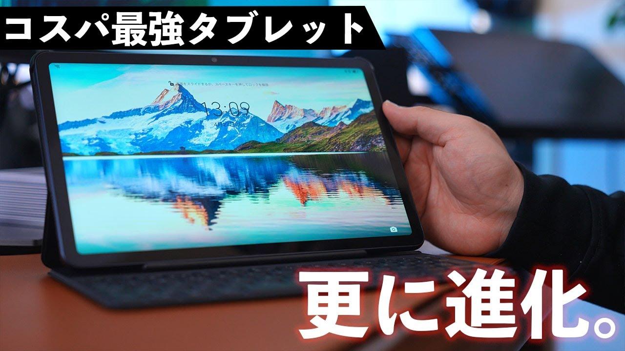 【コスパ最高】さらに進化した3万円のAndroidタブレット「HUAWEI MatePad」がやってきた!