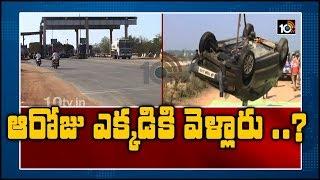 ఆరోజు ఎక్కడికి వెళ్లారు ..? | Police Investigation Continues on Karimnagar Car Accident  News