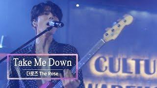Kbs 콘서트 문화창고 57회 더로즈 The Rose Take Me Down MP3